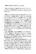 Letter_fr_ayako_1