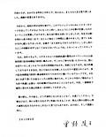 Letter_fr_ayako_2